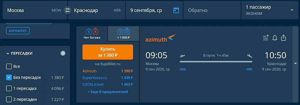 Азимут из Москвы в Краснодар в сентябре 2020 - самобытно по миру
