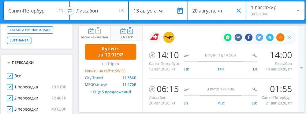 Lufthansa из Питера в Лиссабон в августе - самобытно по миру