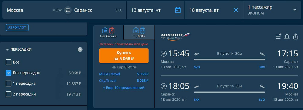 Аэрофлот из Москвы в Саранск в августе 2020 - самобытно по миру