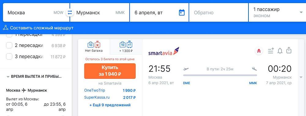 SmartAvia из Москвы в Мурманск в апреле - самобытно по миру