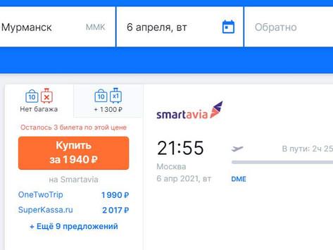 Прямые рейсы из Москвы в Мурманск или наоборот от 1940 рублей