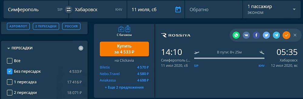 авиакомпания Россия из Крыма в Хабаровск в июле 2020 года