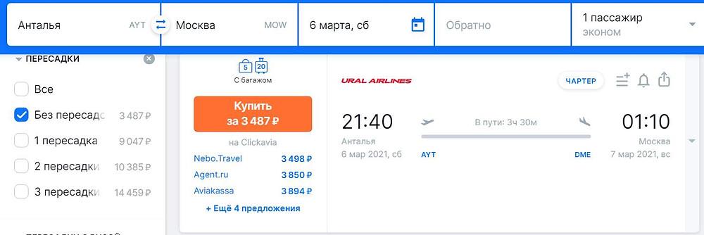 Ural airlines из Анталии в Москву в марте 2021 - самобытно по миру