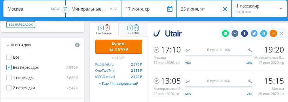Utair из Москвы в Мин Воды и обратно в июне 2020 - самобытно по миру