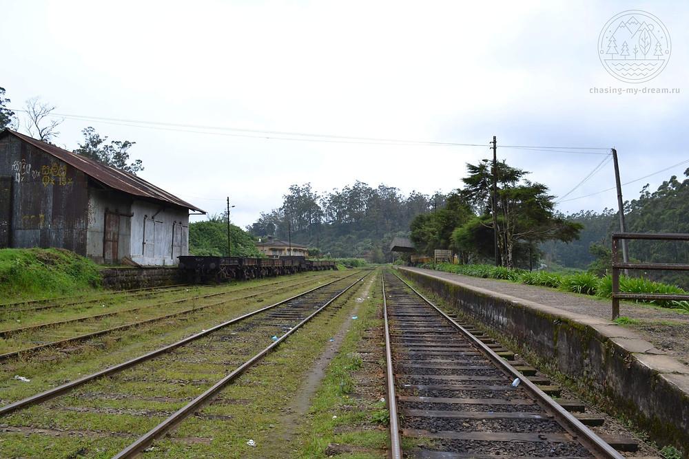 железнодорожная станция Pattipola, самобытно по миру на Цейлоне