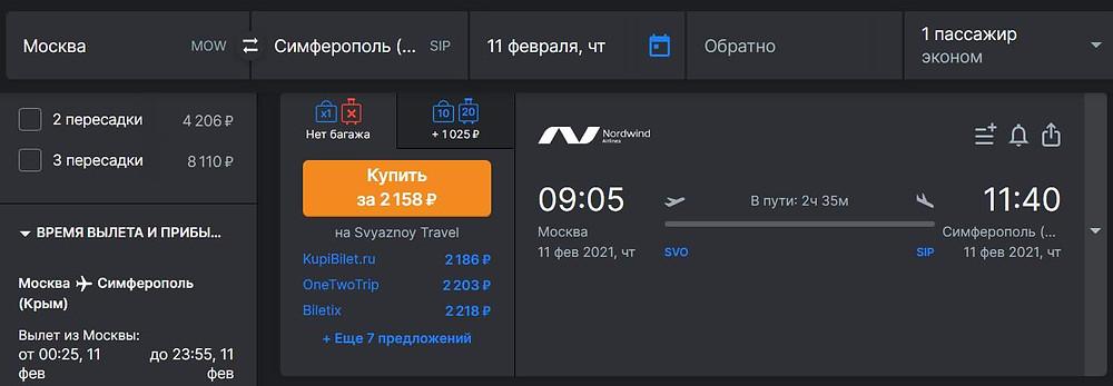 Nordwind из Москвы в Симферополь в феврале