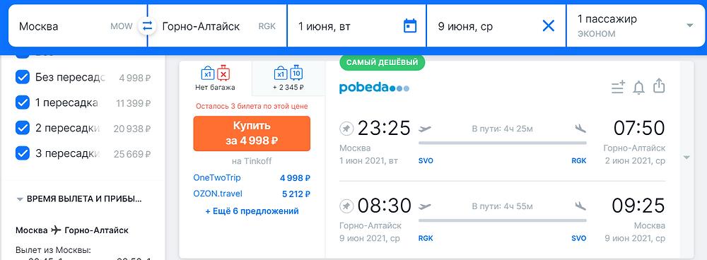 авиабилет Победа из Москвы на Алтай в июне 2021