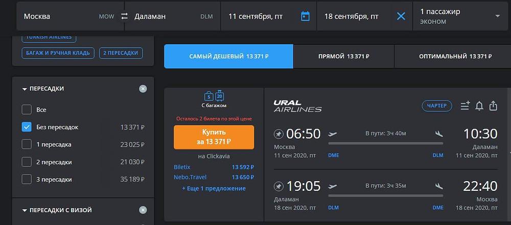 Ural airlines из Москвы в Даламан и обратно - самобытно по миру