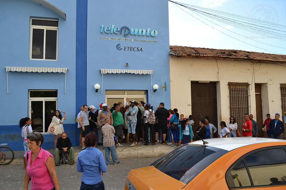 офис телекоммуникационной компании Etecsa на Кубе
