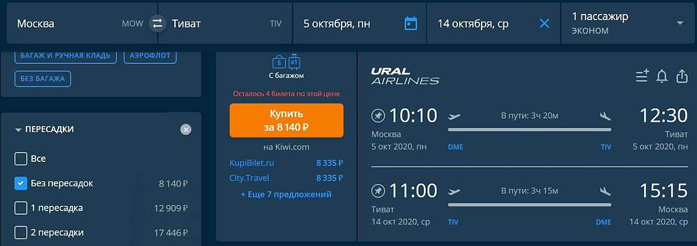 Уральские авиалинии из Москвы в Тиват и обратно в октябре 2020