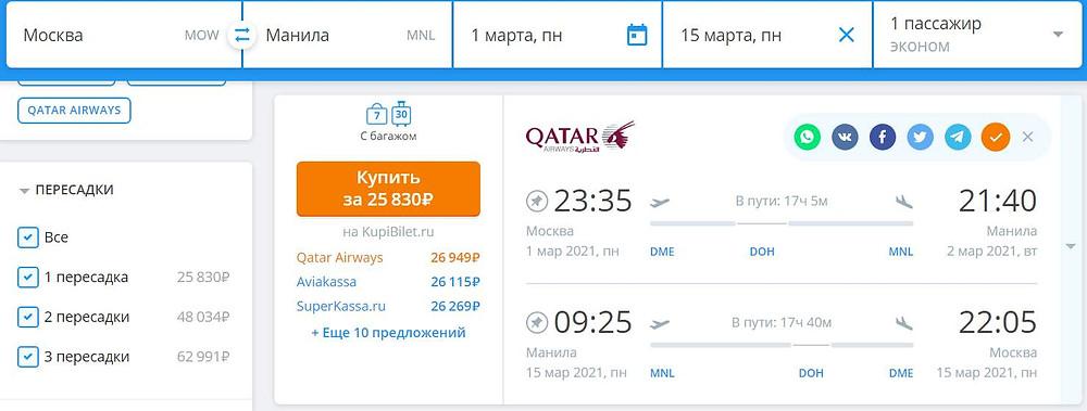 Qatar из Москвы в Манилу в марте 2021 года