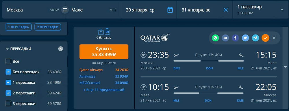 Qatar airways из Москвы в Мале в январе 2021 - самобытно по миру