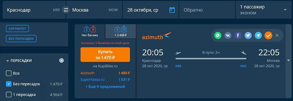 Азимут из Краснодара в Москву в октябре 2020