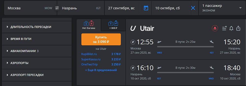 Utair из Москвы в Назрань в сентябре 2020 - самобытно по миру