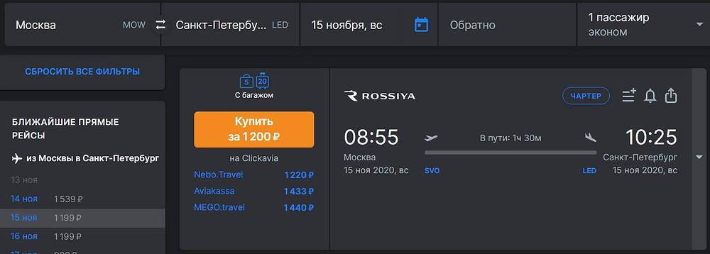 авиакомпания Россия из Москвы в Питер в ноябре 2020 года - самобытно по миру