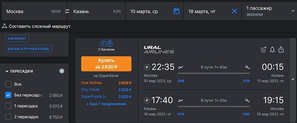 Ural airlines из Москвы в Казань в марте - самобытно по миру