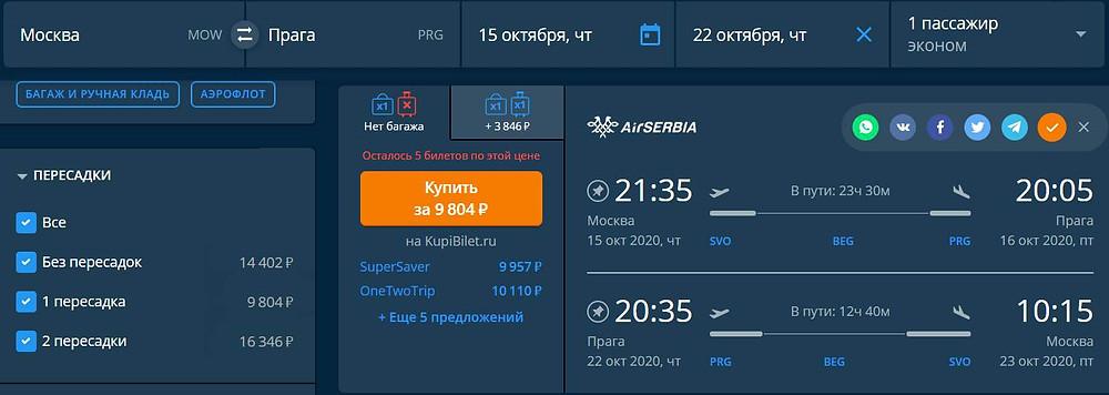Air Serbia из Москвы в Прагу и обратно в октябре 2020