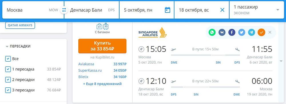 Singapore airlines из Москвы на Бали в октябре 2020 - самобытно по миру