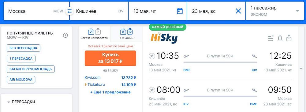 HIsky из Москвы в Кишинев в мае - самобытно по миру