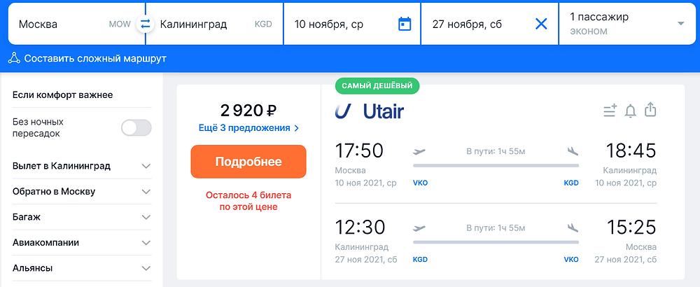 авиабилет Utair из Москвы в Калининград и обратно в ноябре