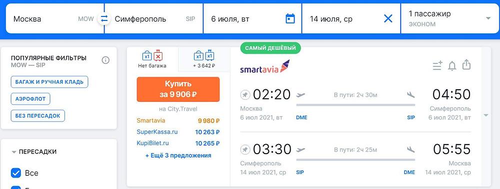 билет Smartavia из Москвы в Крым в июле - самобытно по миру