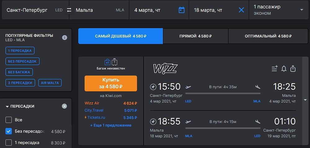 Wizz air из Питера на Мальту в марте 2021 - самобытно по миру