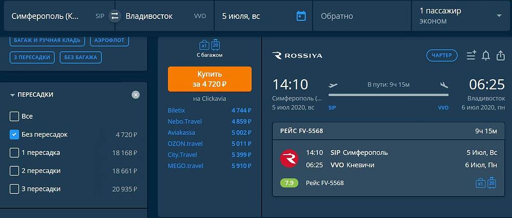 Авиакомпания Россия из Симферополя во Владивосток 5 июля за 4750 рублей - самобытно по миру