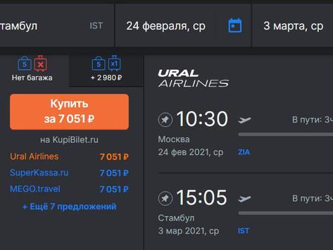 Прямые рейсы из Москвы в Стамбул от 7000 рублей в обе стороны