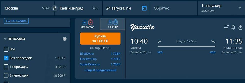 авиакомпания Якутия из Москвы в Калининград в августе в одну сторону