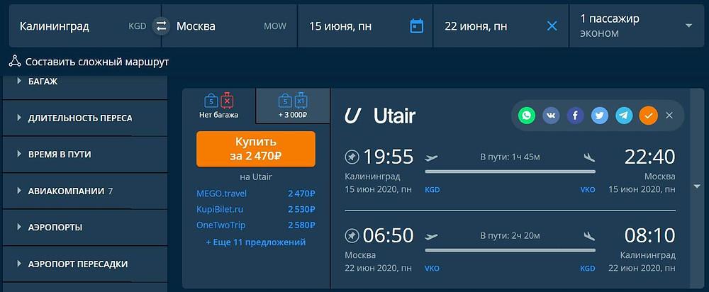 Ютэир из Калининграда в Москву в июне 2020 - самобытно по миру