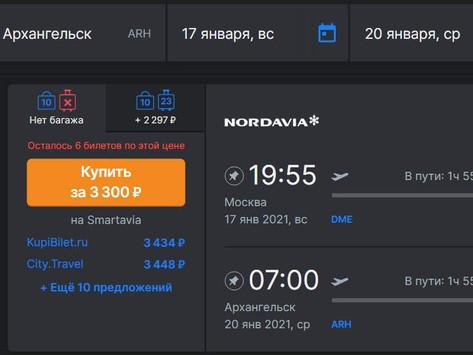 Прямые рейсы в Архангельск из Москвы и Санкт-Петербурга от 3300 рублей в обе стороны