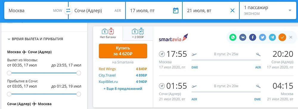 Smartavia из Москвы в Сочи и обратно в июле 2020