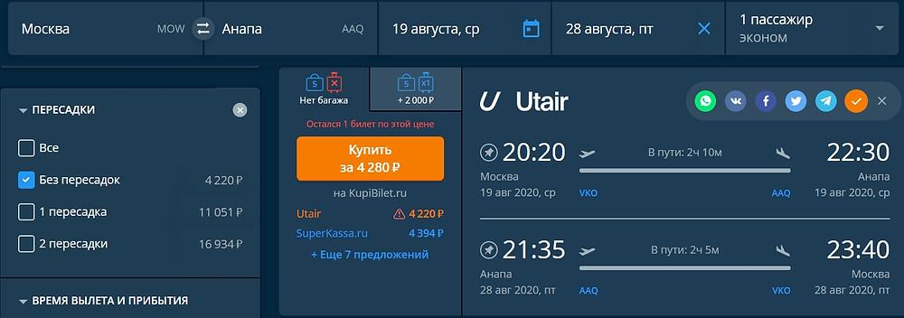 Utair из Москвы в Анапу и обратно в августе 2020 года - самобытно по миру