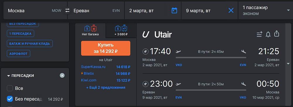 Utair из Москвы в Ереван в марте 2021 - самобытно по миру