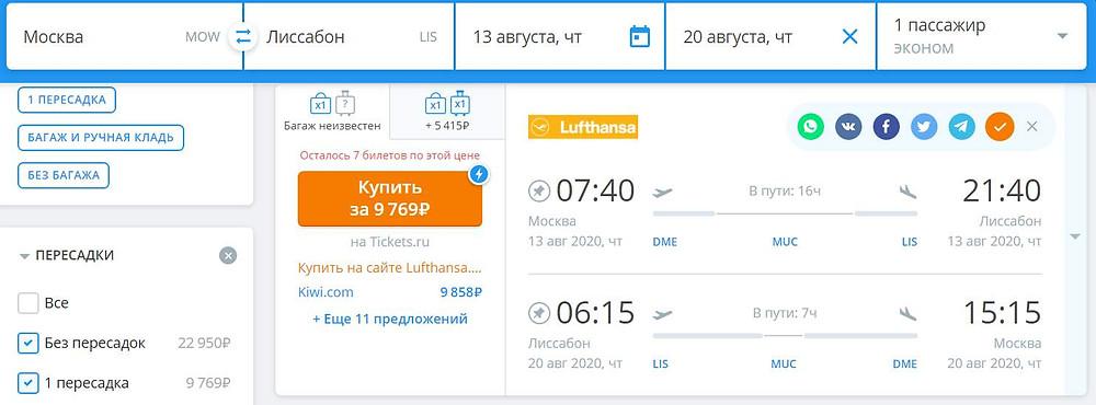 Lufthansa из Москвы в Лиссабон в августе 2020 - самобытно по миру