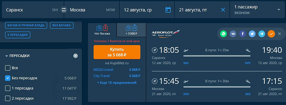 Аэрофлот из Саранска в Москву в августе 2020 - самобытно по миру