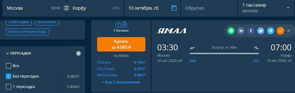 Ямал из Москвы в Корфу в октябре 2020 года -самобытно по миру