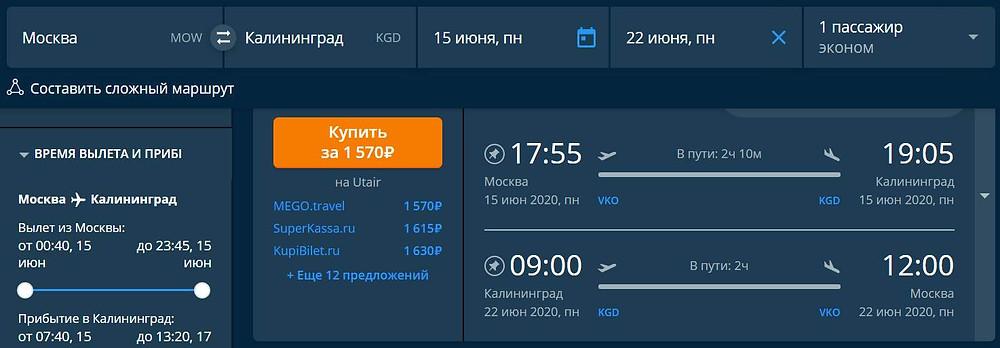 Ютэир из Москвы в Калининград в июне - самобытно по миру