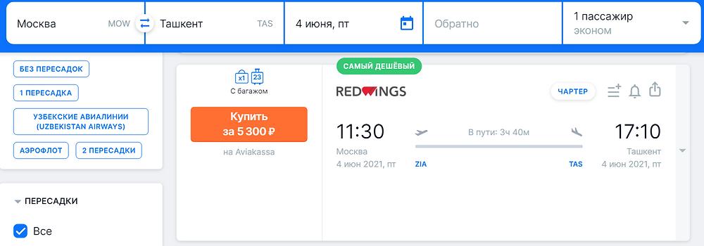 рейс Red Wings из Москвы в Ташкент в июне 2021 - самобытно по миру