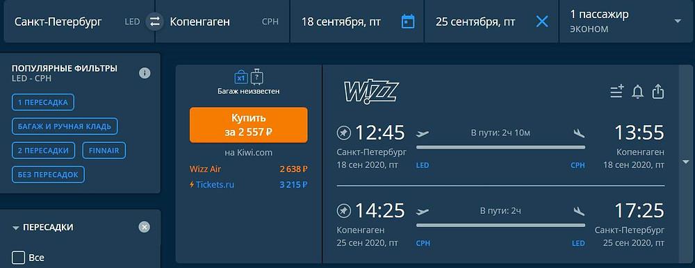 Wizz air из Питера в Копенгаген в сентябре 2020 - самобытно по миру