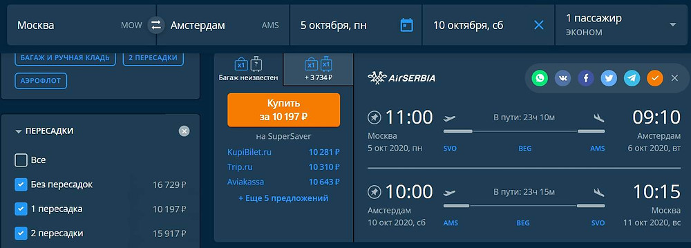 Air Serbia из Москвы в Амстердам в октябре 2020 - самобытно по миру