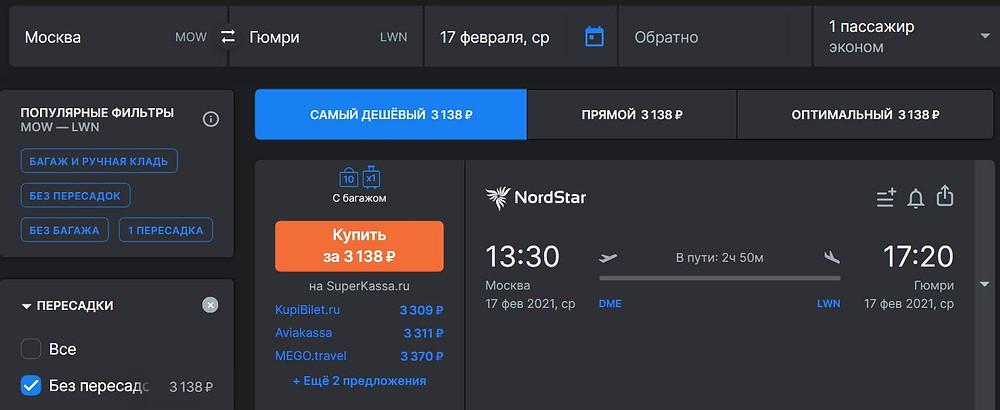 NordStar из Москвы в Гюмри в феврале - самобытно по миру