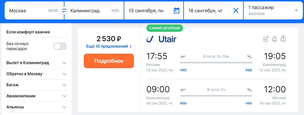 авиабилет Utair из Москвы в Калининград и обратно в сентябре