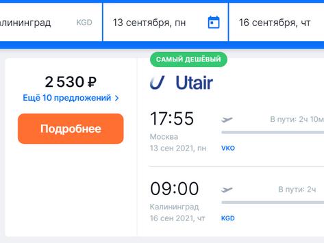 Прямые рейсы из Москвы в Калининград от 2000 рублей за билет в обе стороны