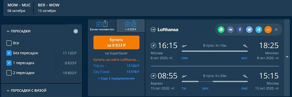 Lufthansa из Москвы в Мюнхен и из Берлина в Москву в октябре 2020