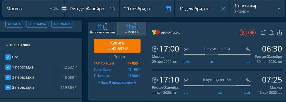 TAP из Москвы в Рио на Новый год 2021 - самобытно по миру