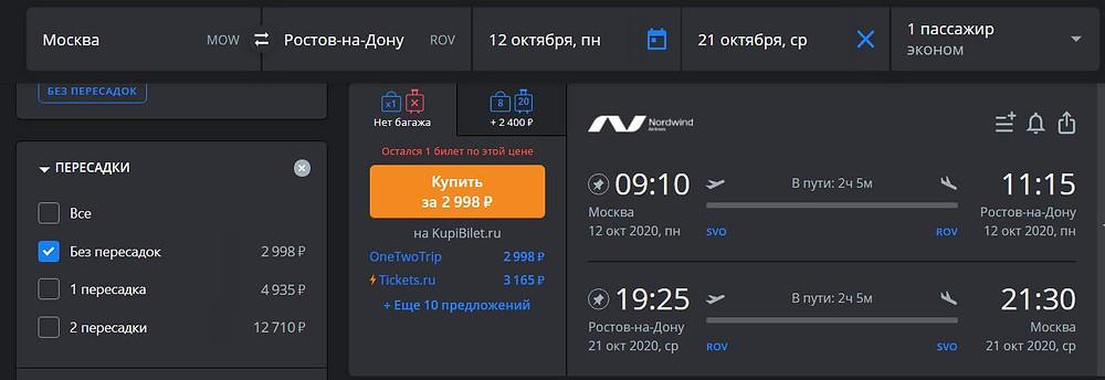 Nordwind из Москвы в Ростов-на-Дону в октябре 2020 года - самобытно по миру