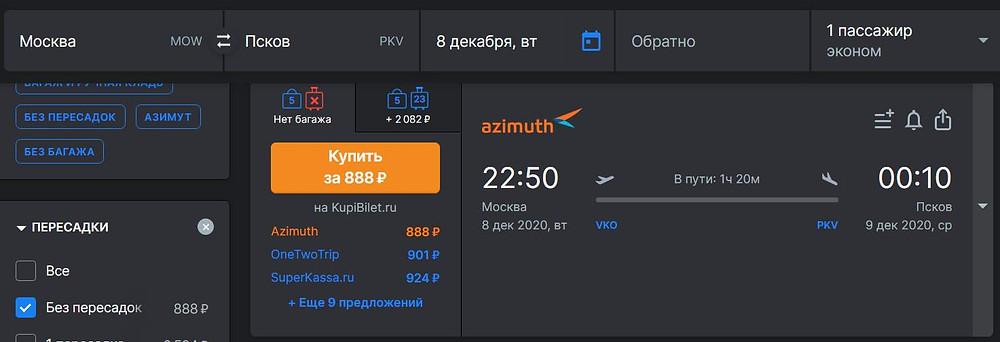 Азимут из Москвы в Псков в декабре 2020 - самобытно по миру