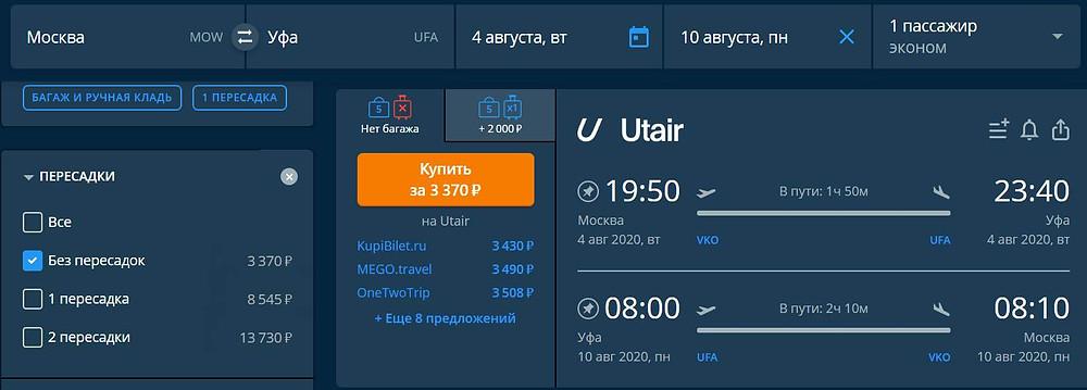 Utair из Москвы в Уфу и обратно в августе 2020 года