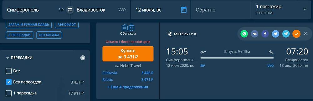 авиакомпания Россия из Крыма во Владивосток в июле 2020 года